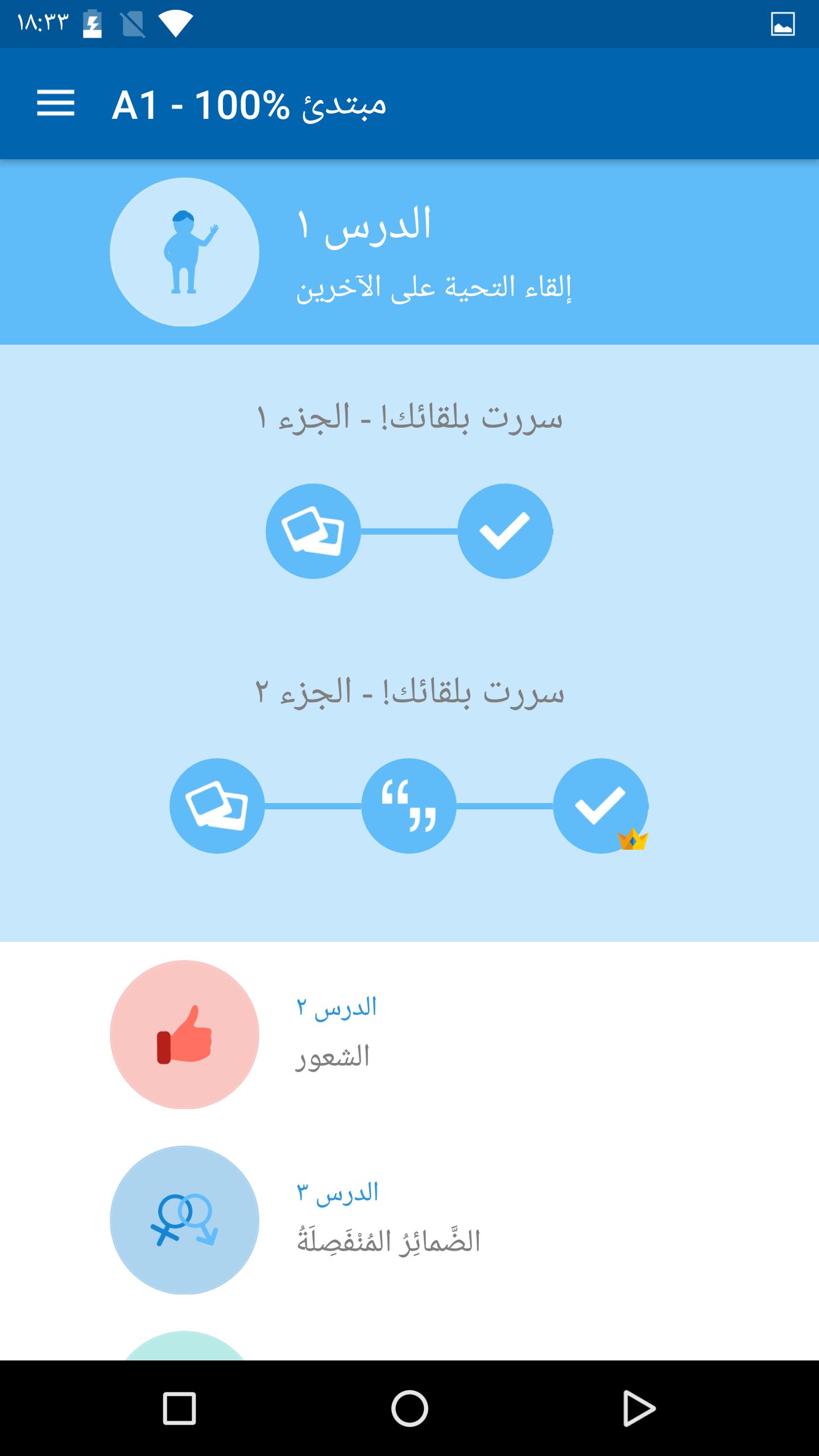 Screenshot_course