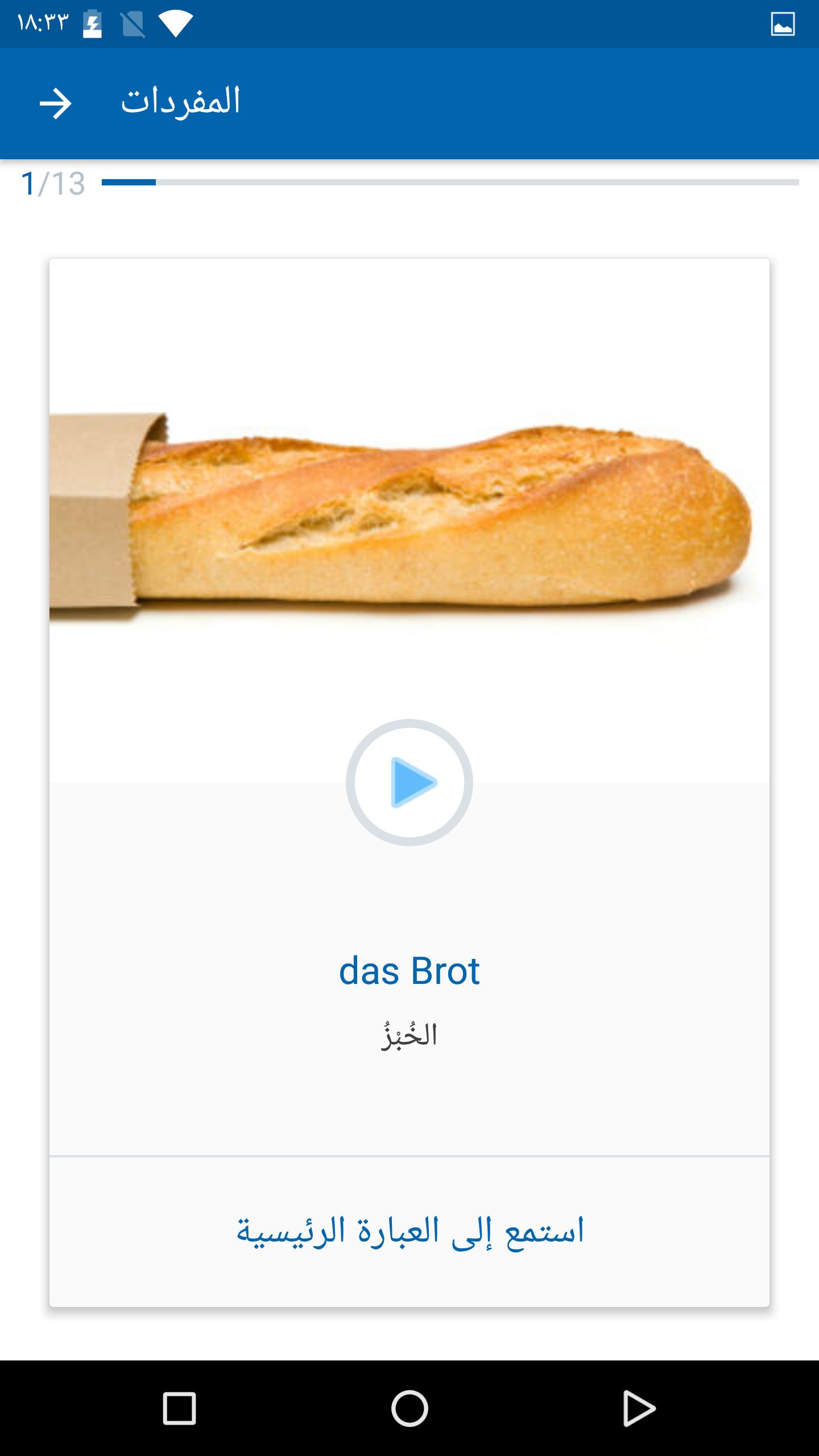 Screenshot_vocab