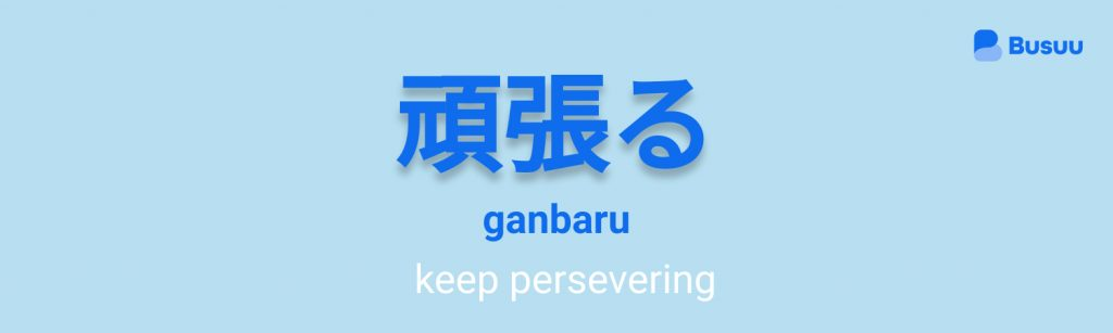 Japanese for keep persevering – tattoo inspiration